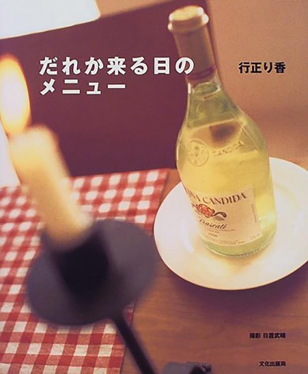 01_darekakuruhinomenu