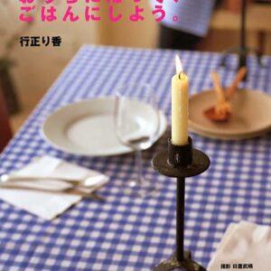 02_ouchinikaettegohannishiyou