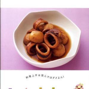 11_hajimetenowashokubook