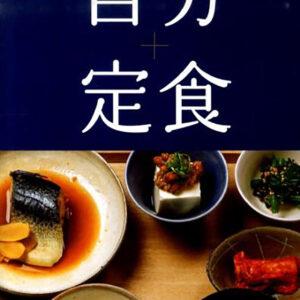 17_jibunteishoku