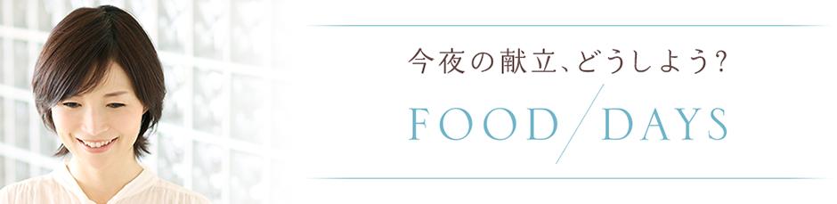 メインイメージ|今夜の献立、どうしよう? FOOD/DAYS