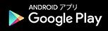 Google Playでアプリを入手